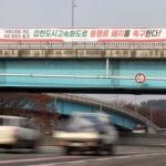 """대전 천변고속화도로 통행료 인상 조짐 """"공익성 도외시·근시안적 시정"""""""