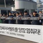 태안화력 항의집회