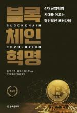 [신간] 블록체인 혁명·자존감의 첫 번째 계단