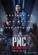 국산 대작의 반격…'PMC' 박스오피스 1위로 출발