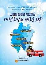 """새해 대전 소방서 이름 모두 변경…""""행정구역 일치"""""""