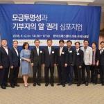 NGO단체 관행적 모금대행 계약 논란… 관리 감독 부재