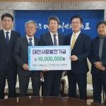 배장우 지산종합건설 대표 대전사랑 운동 써달라며 1000만원 기탁