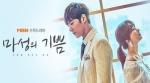 송하윤측, '마성의 기쁨' 출연료 미지급에 법적대응