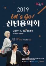 충남문화재단, 30일 도청서 신년음악회 개최