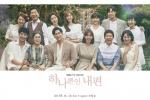 [시청자가 찜한 TV] 홈드라마는 뒷심…'하나뿐인 내편' 9위
