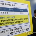 최저임금 인상…기성세대 일자리마저 '흔들'