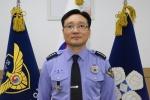 제5대 이천식 보령해양경찰서장 취임