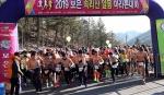 속리산 알몸마라톤대회