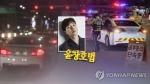 '윤창호법 연예인 1호' 손승원 檢송치…정휘 '방조' 불기소의견