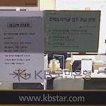 국민은행 총파업 창구 르포… 곳곳은 '부재중'·'상담불가'
