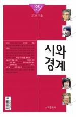 대전시 발행 '시와경계' 창간 10돌 기념식 열린다