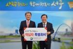 장종태 대전 서구청장, 적십자 특별회비 600만원 전달