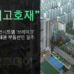 생기지도 않은 대전 '역세권'… 먼저 달리는 대전 부동산시장