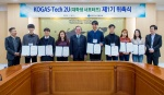 한국가스기술공사, 첫 대학생 서포터즈