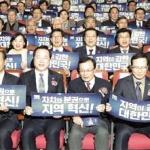 """민주당 참좋은지방정부위 """"지역이 강한 대한민국 만들기"""""""