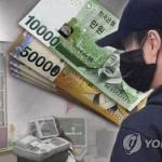 """""""2만 5000원밖에 없어서…"""" 편의점서 직원 흉기로 위협한 20대 男 검거"""
