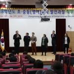 충남외국어교육원, 초·중등 영어교사 발전과정 직무연수 개강