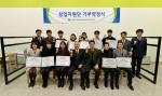 백석대학교 창업지원단, 약 1억 9000만 원 기부 약정