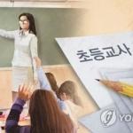 """대전 초등임용교사들 """"또 대기?"""" 신입생 증가에도 학급수 감소"""