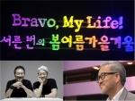 고 전태관 추모한 '불후의 명곡' 시청률 10% 돌파