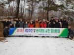 NH농협은행 영동군지부 삼도봉서 사업추진결의대회