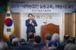 아산시 2019년 새해농업인 실용기술교육 실시