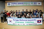 공주대, 글로벌 동계 해외봉사 발대식 개최