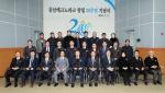 충남테크노파크 개원 20주년 기념식 개최