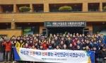 국민연금공단 대전본부 '어울림 등반대회'