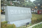 언론중재위 대전사무소, 대전MBC 사옥 이전