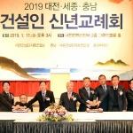 대전·세종·충남 건설인 신년교례회…지역경제 회복 원동력은 건설