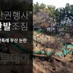대전 월평공원 이해관계자 집단반발 본격화