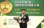 김종천 대전시의장 대한민국 지식경영대상 수상