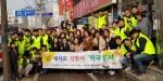 대전 중구 유천2동·대사모 설맞이 떡국나눔 봉사