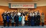 선문대 글로벌 리더 양성 교육과정 수료식 개최