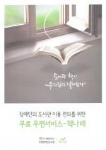 공주도서관, 자료 배달 서비스 '책나래' 운영