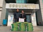 충북개인용달 영동군지부, 사랑의 쌀 20포 기탁