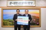 단양 매포신협, 단양장학회 후원금 300만원 기탁
