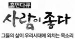 6년 달려온 MBC '휴먼다큐'…300회 주인공은 송해·박찬호