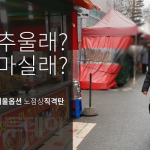 추울래? 미세먼지 마실래?… 손님없는 전통시장·노점상 직격탄