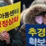 대전지역아동센터 최저임금 인상 직격탄