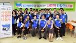 어르신들께 '따뜻한 한끼' 대접한 한국조폐공사