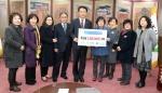 한국생활개선청주시연합회, 이웃돕기 성금 기탁