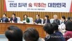 한국, 오늘 연찬회…대여투쟁 방향 논의