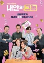 영화 '내안의 그놈', 베트남·일본 등에 판매