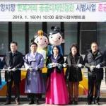 대전 동구, 한복거리 조형물 설치…중앙시장 활성화 기대