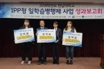 한남대 IPP일학습사업단, 사업 성과보고회 개최