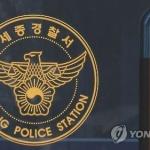 주민등록표 위조·아파트 불법전매…세종시 위장전입 8명 검거