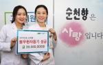 순천향대 천안병원 교직원들, 의료비 지원